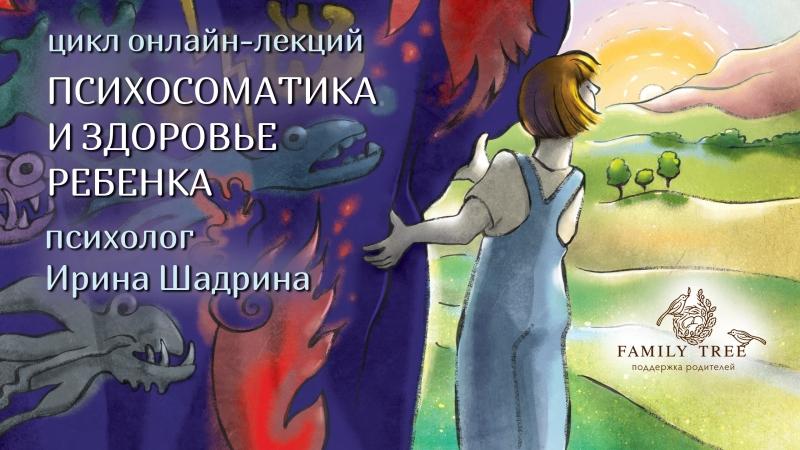 Фрагмент лекции: «Система практических шагов на пути к выздоровлению ребенка». Подробнее: bit.ly/2K9ze3z