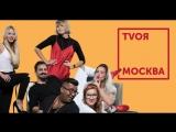 ПРЯМАЯ ТРАНСЛЯЦИЯ TVОЯ МОСКВА // Capital FM Moscow и Александр Рикель