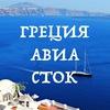 Греция-Авиа-Сток. Эксклюзивные цены для друзей.