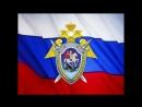 Посвящается сотрудникам Прокуратуры и Следственного комитета