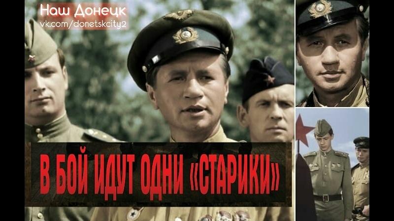 В бой идут одни «старики» (Цветная версия) 1973 👉Группа:Наш Донецк vk.com/donetskcity2