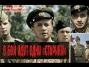 В бой идут одни «старики» (Цветная версия) 1973 👉Группа:Наш Донецк donetskcity2