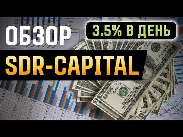 ОБЗОР SDR-CAPITAL COM - НОВЫЙ ПРОЕКТ С ВЕСОМЫМ ЕЖЕДНЕВНЫМ ДОХОДОМ! СТРАХОВКА 200$