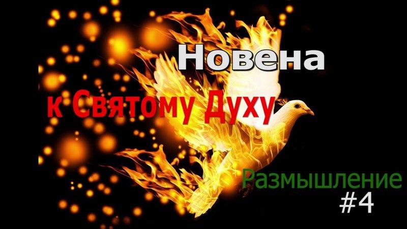 Новена Святому Духу 4 Дитя