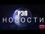 Рэп Новости