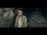 Звёздные Войны Последние Джедаи - Трейлер