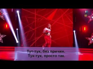 Зина Куприянович (ЗЕНА) - Тук-тук (Караоке)