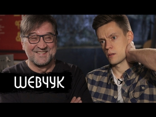 Шевчук - о батле с Путиным и войне в Чечне - вДудь #36