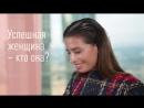 Вдохновляющее видео Самиры Мустафаевой для Intimissimi #EmpoweredWomen