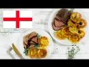 Английский ростбиф с йоркширским пудингом