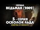 Сериал Ведьмак - 5 серия Осколок льда 2002 г. Озвучка от Кислого
