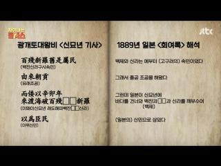 180103 JTBC Lecture Ep 43 @ AOA Chanmi