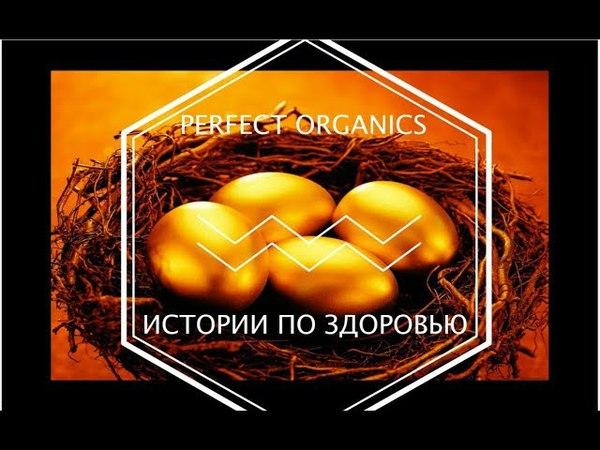 Выпуск №16. Результаты по здоровью. Perfect Organics Зимний Марафон Успеха 2018. КУ №120 Москва