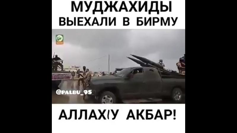 МУДЖАХИДЫ ВЫЕХАЛИ В БИРМУ (360p).mp4