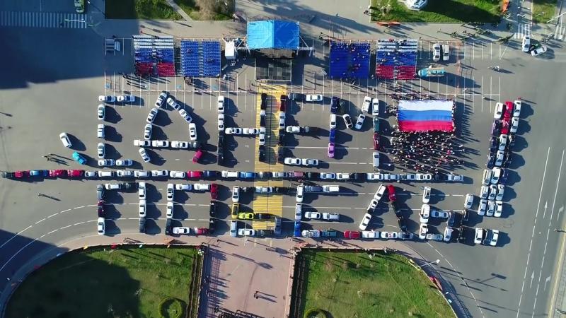 Поздравление с Днем Победы Флешмоб 9 мая от автомобилистов Иркутска