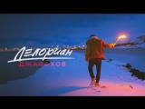 Премьера! Джарахов – Делориан (31.01.2018)