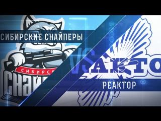 LIVE! «Сибирские Снайперы» - «Реактор» (23.11 – 14:30)