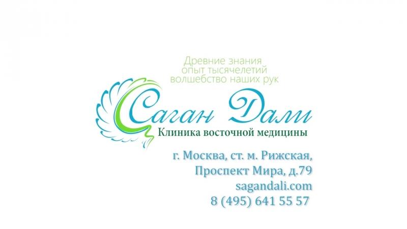 Что такое тибетская и восточная медицина Саган Дали - долголетие, омоложение, очищение, альтернативные методы лечения Москва