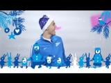 «Побед и любви!»- новогоднее поздравление от футболистов «Зенита»