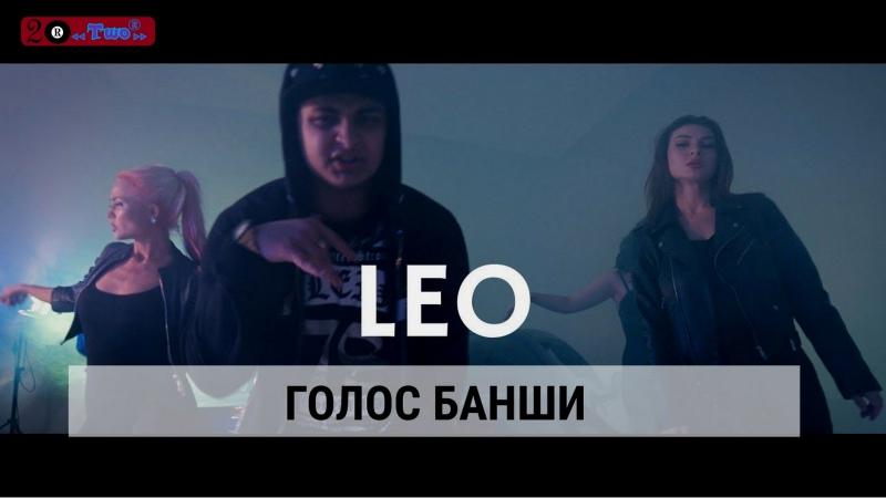 Премьера♫ LEO |○ Голос Банши ○