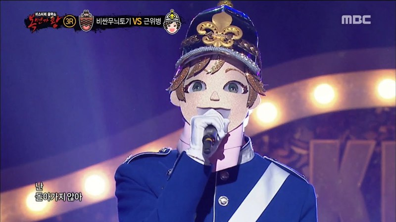 King of masked singer 복면가왕 'royal guard' 3round Dont touch me 20180422