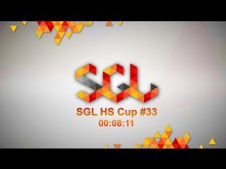 SGL HS Cup #33 Бесплатный турнир с призовым фондом 5000р