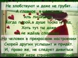 «Люблю людей в прекрасном настроении» - Асадов Эдуард
