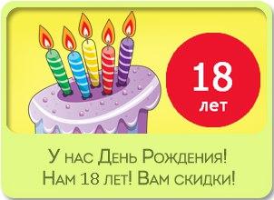 Нам 18 лет!