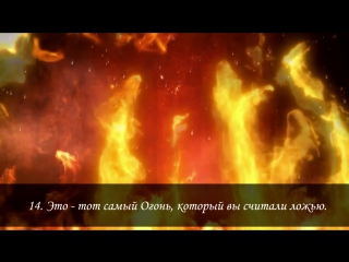 Идрис Абкар – Сура 52. «Ат-Тур» (Гора) аяты (1-29)