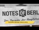 Жителей Германии возмутила жалоба берлинца на любвеобильных соседей