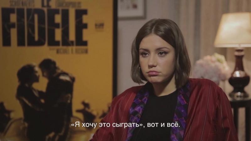 Адель Экзаркопулос о роли гонщицы Биби в фильме «Страсть и верность»