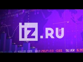 IZ.RU: Прямой эфир 24/7