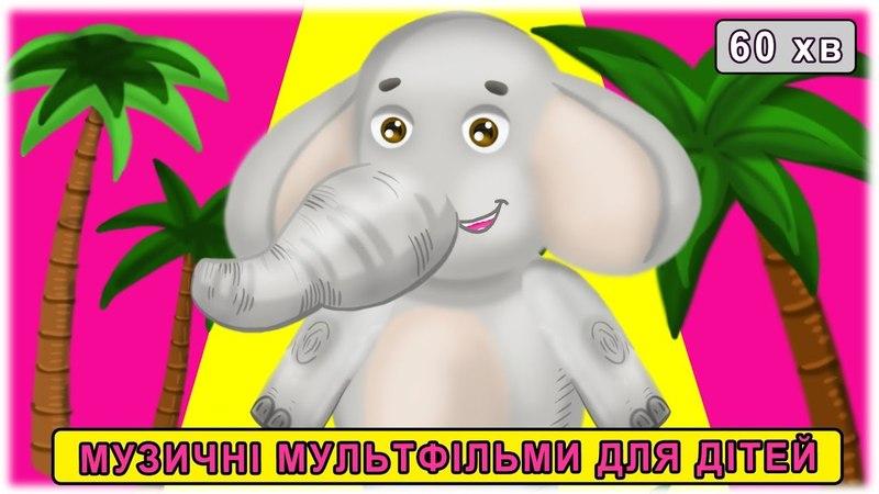 Музичні мультфільми та українські пісні для дітей - Збірка пісень Слоненя - Дитяча музика