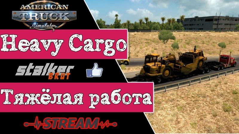 American Truck Simulator Мультиплеер ✬ Многотонные грузоперевозки 16