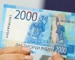 ЦБ показал банкноты номиналом 200 и 2000 рублей