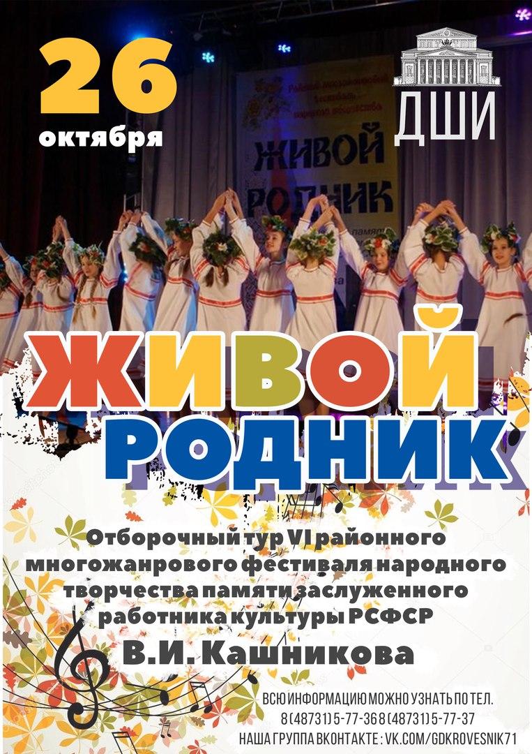 Отборочный тур VI районного многожанрового фестиваля