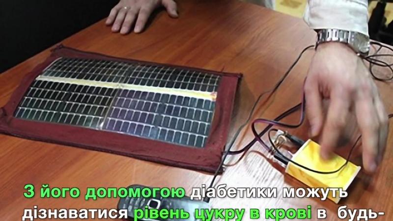 Українські винаходи відомі в усьому світі