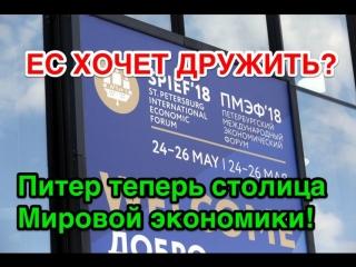 Питер - столица мировой экономики. Лидеры ЕС вновь хотят дружить с Россией?
