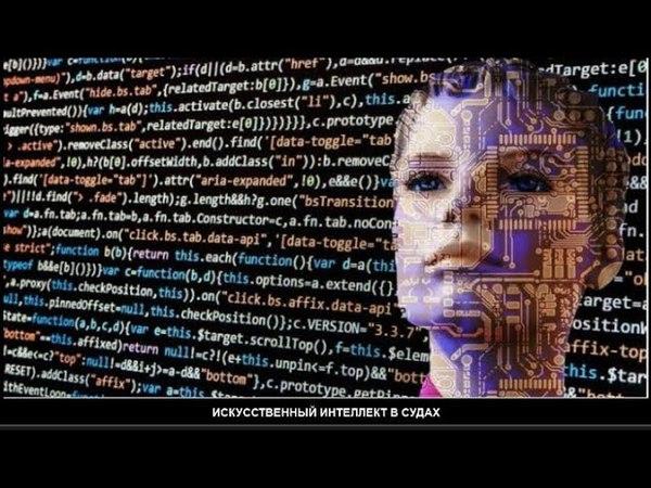 Искусственный Интеллект в Судах