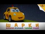 МУЛЬТИК Про Машинку ШАРКИ - маленький автомобиль с большим сердцем от Shark Taxi