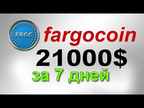 Fargocoin 21000$ - за 7 дней! (2-е видео)