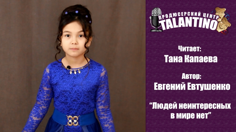 Тана Капаева. Людей неинтересных в мире нет