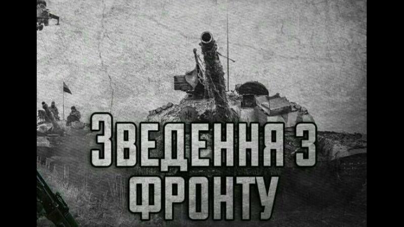 Новини з фронту [05.03.2018]: З під Авдіївки, Пісків, Мар'їнка, та з під Горлівки
