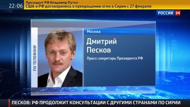 Новости на «Россия 24» • Песков: Россия находится в постоянном контакте с легитимным руководством Сирии