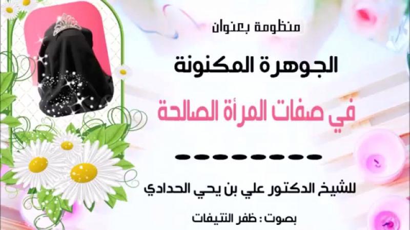 🔺منظومة بعنوان🔺 الجوهرة المكنونة في صفات المرأة الصالحة للشيح د. علي ين يحيي الحدادي