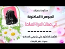 🔺منظومة بعنوان🔺 الجوهرة المكنونة في صفات المرأة الصالحة للشيح/ د. علي ين يحيي الحدادي