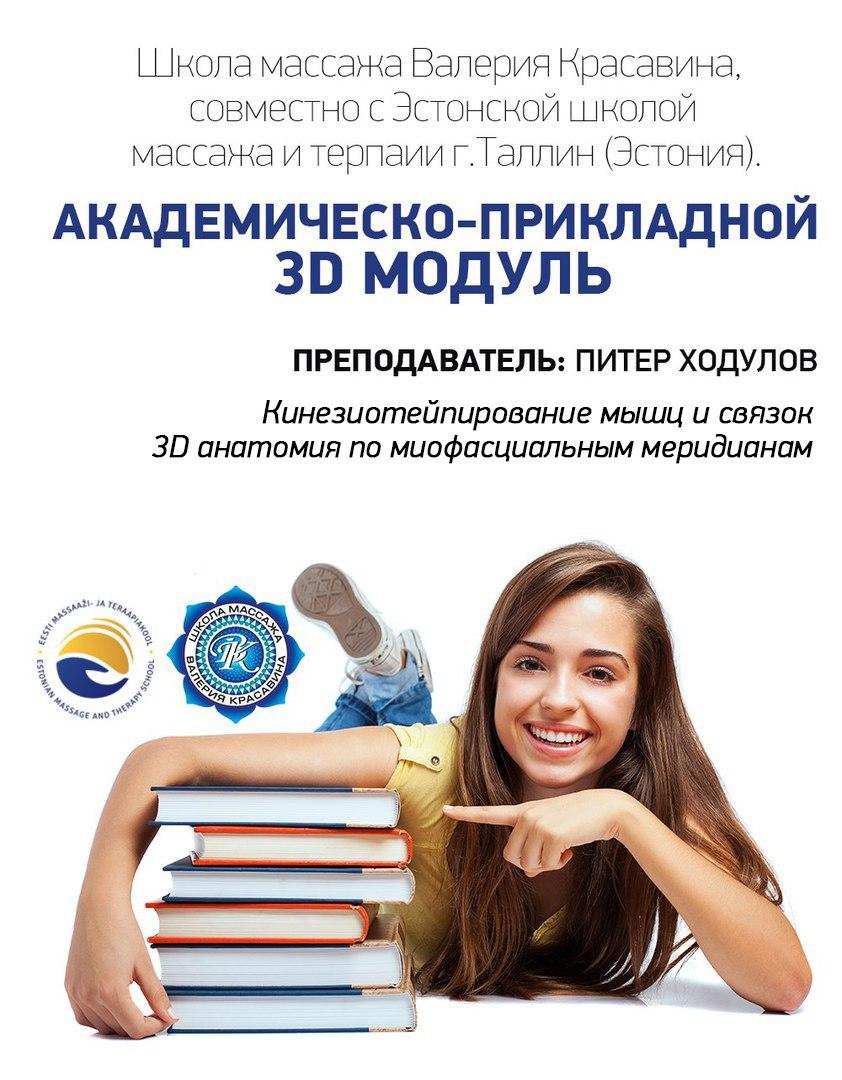 Афиша Самара Курс академическо-прикладной 3D модуль