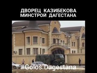 Оцеплен дом Министра строительства Дагестана. А сколько еще осталось таких харом в Дагестане ? Сколько таких воров, которые пре