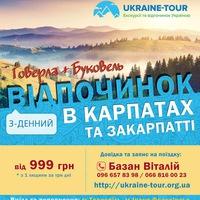 club_travel_for_ukraine