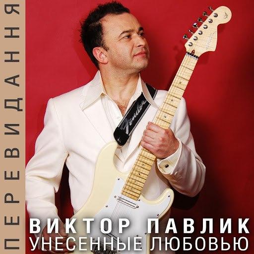 Виктор Павлик album Унесенные любовью (Переиздание)